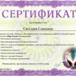 сертификат курса мак1
